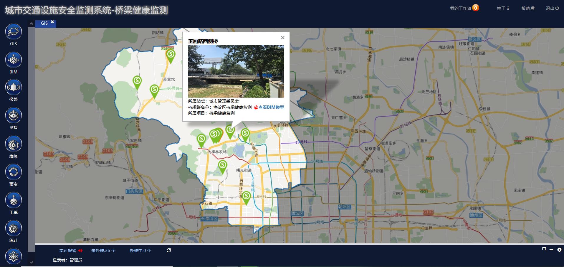 北京鲜活农产品流通中心监测项目